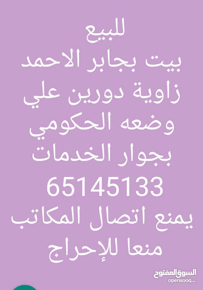 للبيع بيت حكومي بجابر الأحمد زاوية