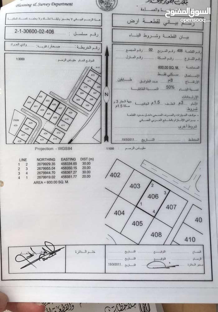 للبيع أرض سكنية الموقع (وادي العراد) ولاية صحار