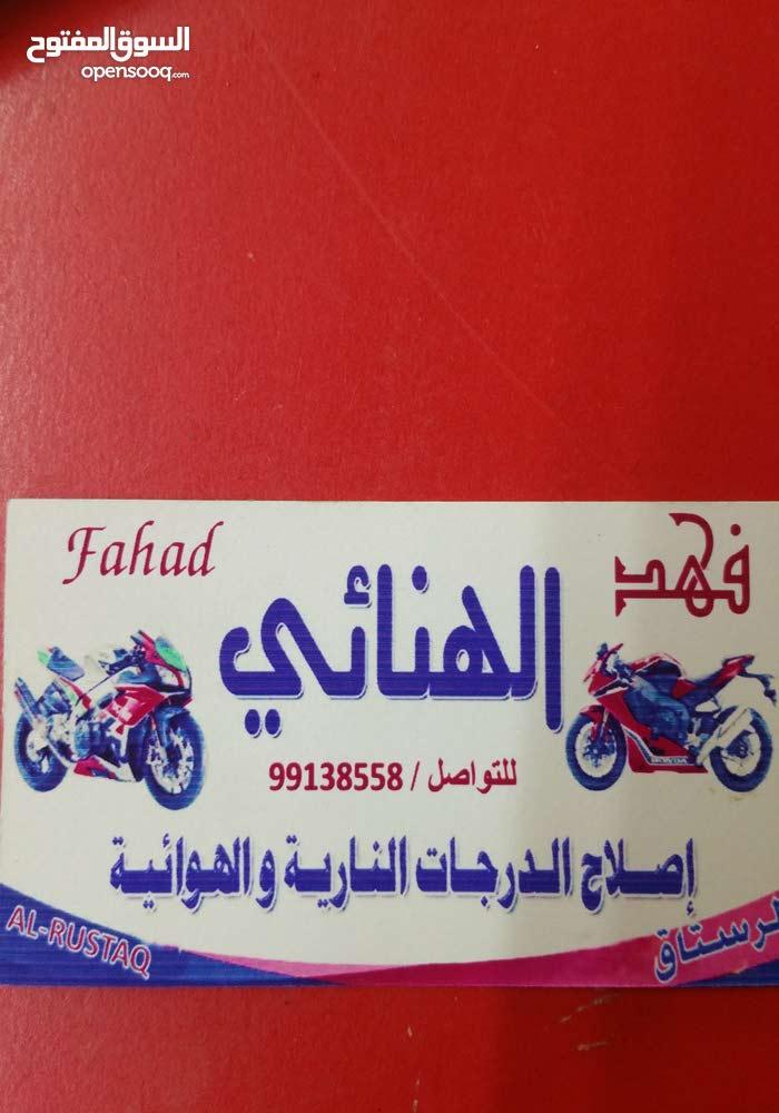 اصلاح الدراجات الناريه بجميع انواعها