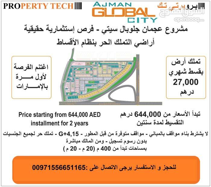 للبيع أراضي سكني تجاري في مشروع عجمان جلوبل سيتي 0556651165