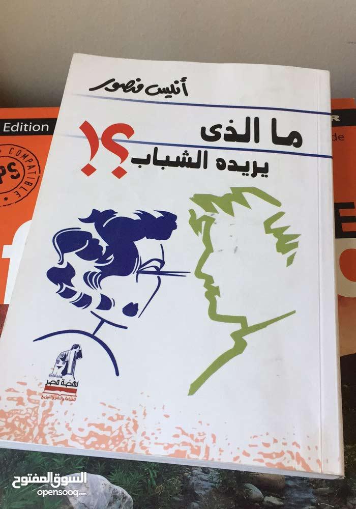 كتب عربية وإنجليزية مستعملة للبيع