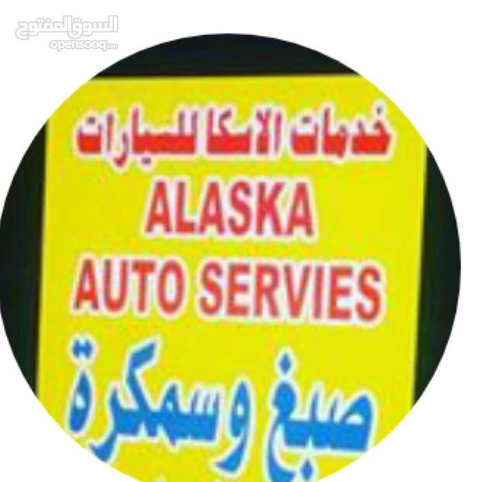خدمات الاسكا للسيارات