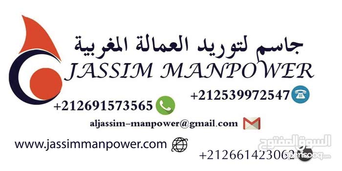 عمالة مغربية خبرة وشغلهم ممتاز