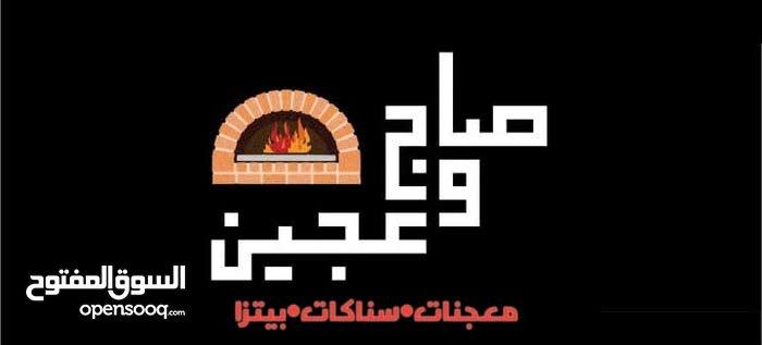 مطلوب معلم بسطه ل مطعم ب شفا بدران يفضّل سكان شفا بدران او ابو نصير