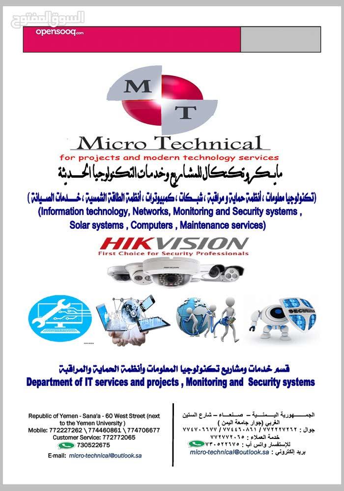كل ماتحتاجة من مشاريع وخدمات تكنولوجيا المعلومات في مكان واحد
