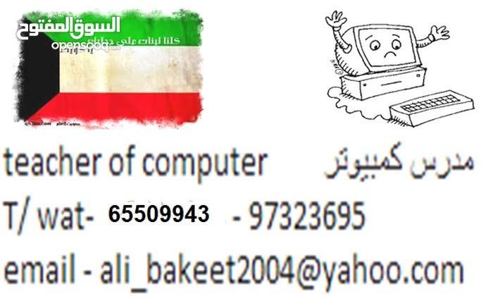 مهندس كمبيوتر