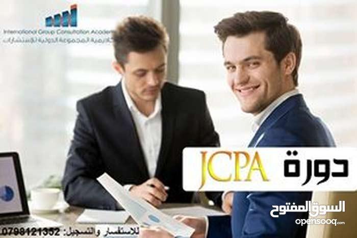 الدورة الأقوى للمحاسب القانوني الأردني على مستوى المملكه ,,,