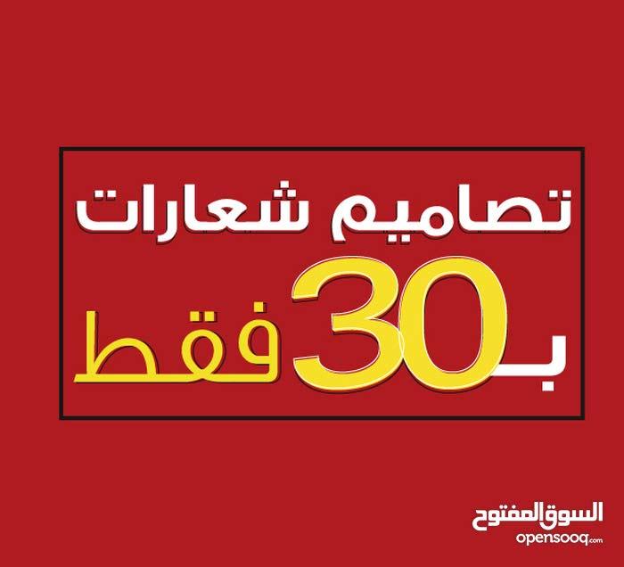 تصميم شعارات احترافية بـسعر 30 دينار فقط !! وسرعة في التسليم