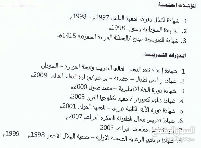 من السودان وفي السودان أقيم أبحث عن عمل جاد شريف داخل أو خارج السودان للجدية فقط