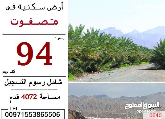 بسعر شامل ( 94 ) ألف .. تملك أرضك السكنية في عجمان ( منطقة مصفوت ) من المطور مباشرةً