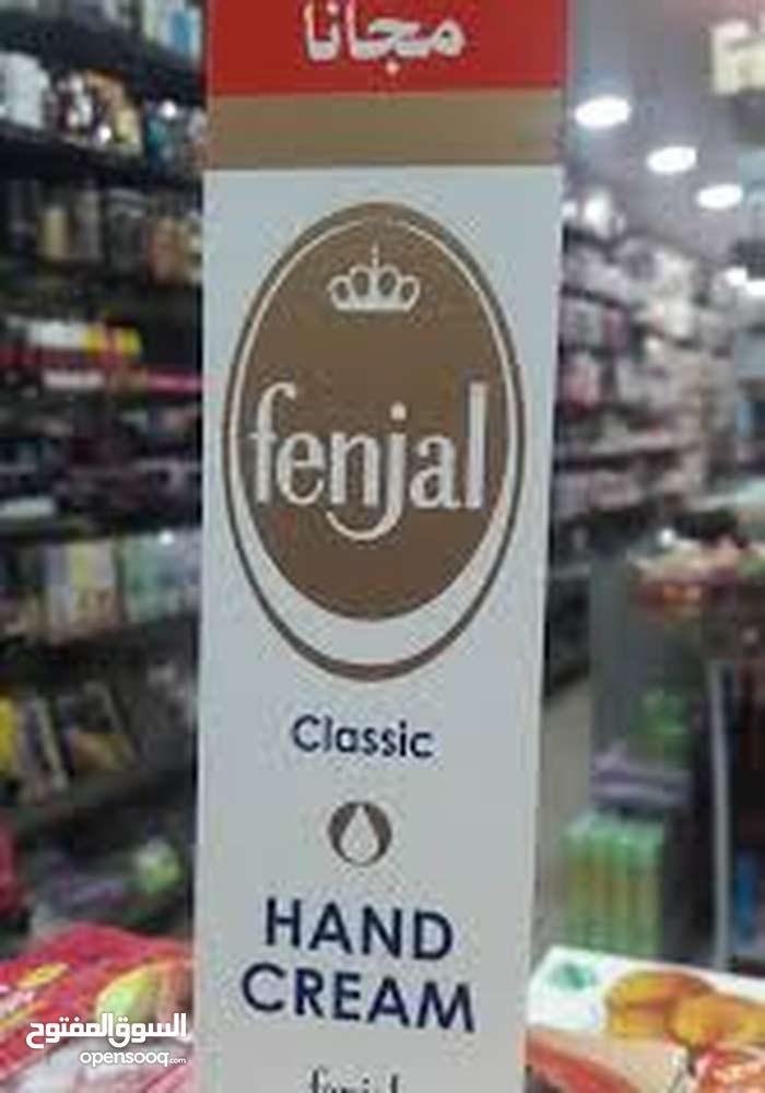 كريم فنجال الأصلي Hand Cream