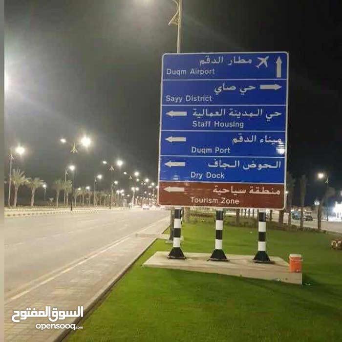 للبيع ارض سكني تجاري في الدقم سلطنة عمان تصريح محطة