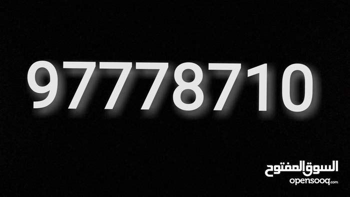 رقم مميز جدا وسهل الحفظ للبيع اوريدو 97778710
