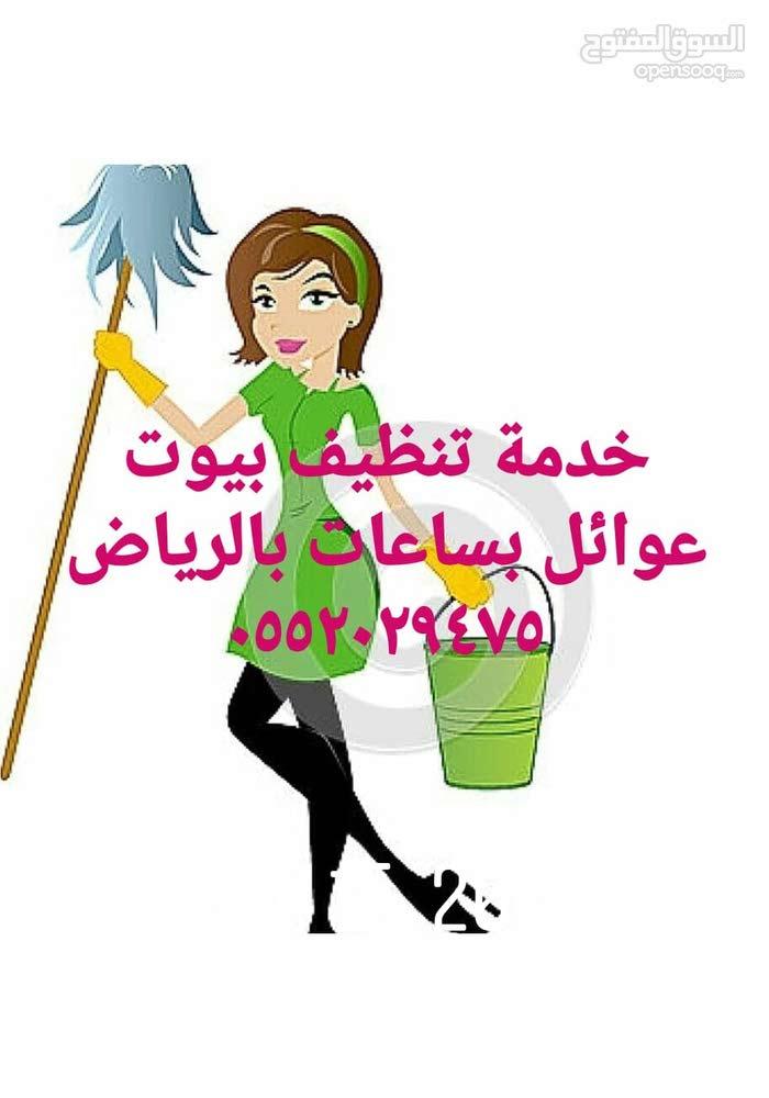 خدمة تنظيف بيوت عوائل بالساعات الرياض