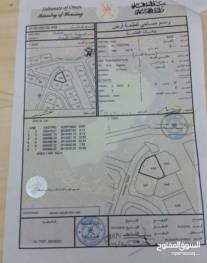 للبيع أرض في دارسيت الطويان