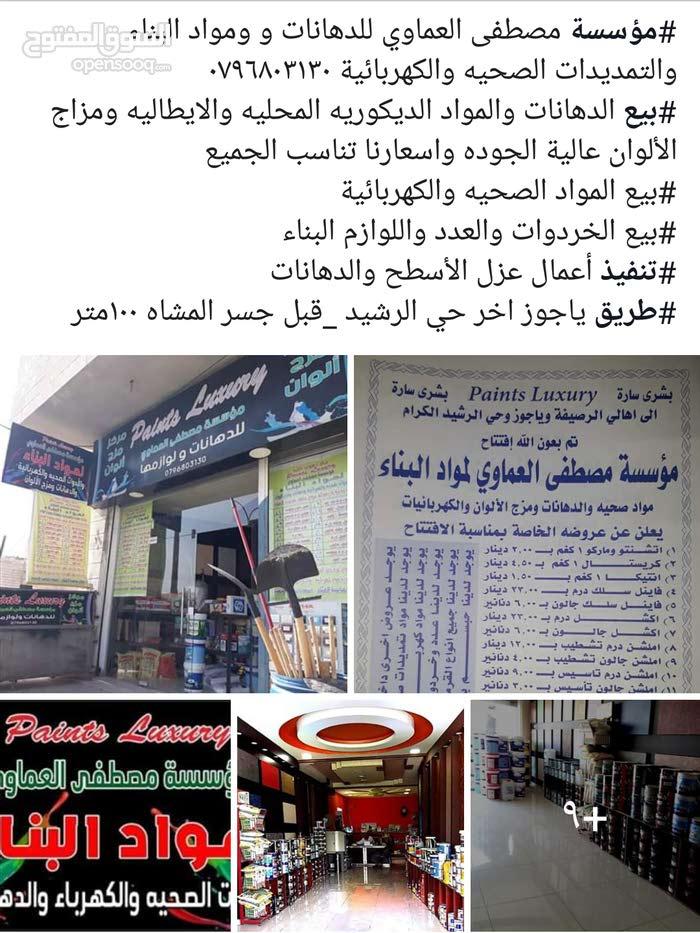 مؤسسة مصطفى العماوي للدهانات و ومواد البناء والتمديدات الصحيه والكهربائية