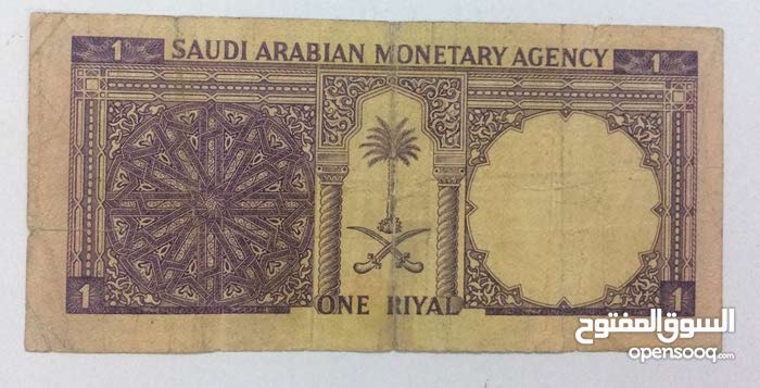 عملة قديمة ريال الملك فيصل