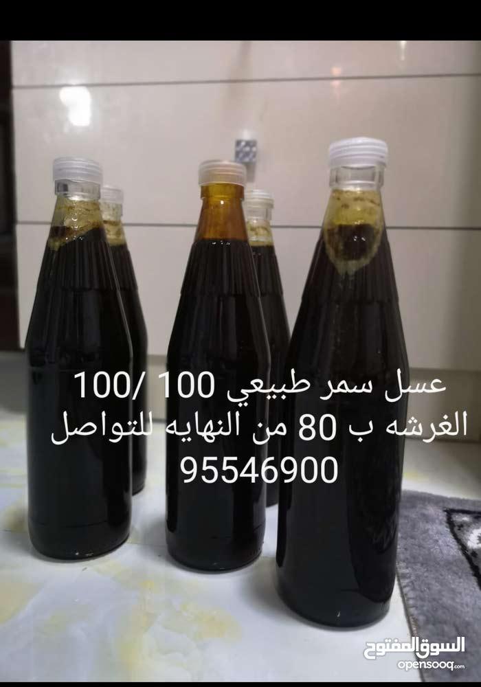 عسل طبيعي 100 ب 100 الغرشه ب 80 من النهايه
