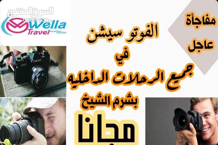 شرم الشيخ بارخص الاسعار