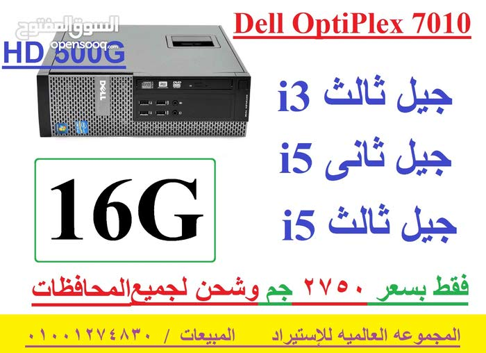 Dell Desktop compter available for Sale in Cairo