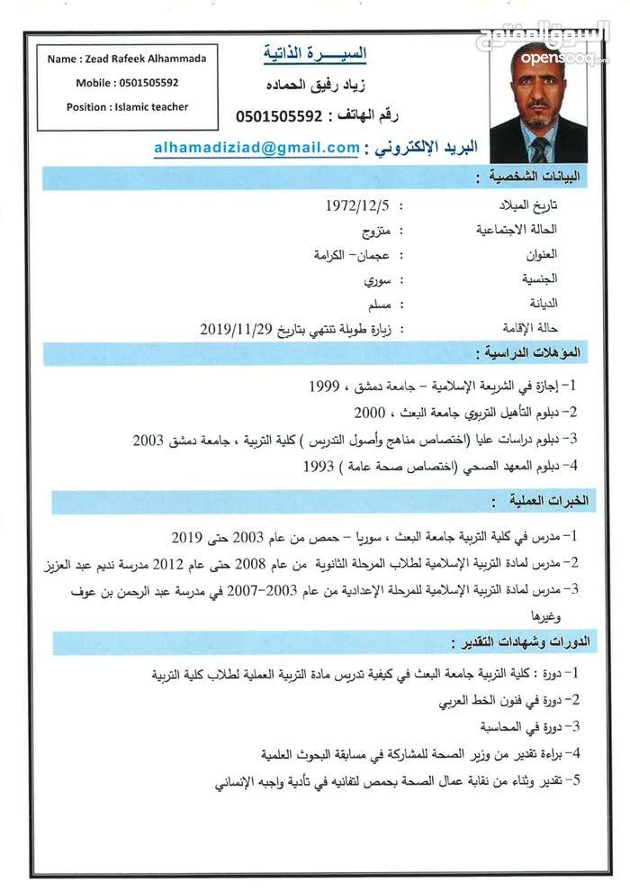 مدرس تربية إسلامية سوري  خبرة 17 سنة .اعدادي ثانوي .دبلوم