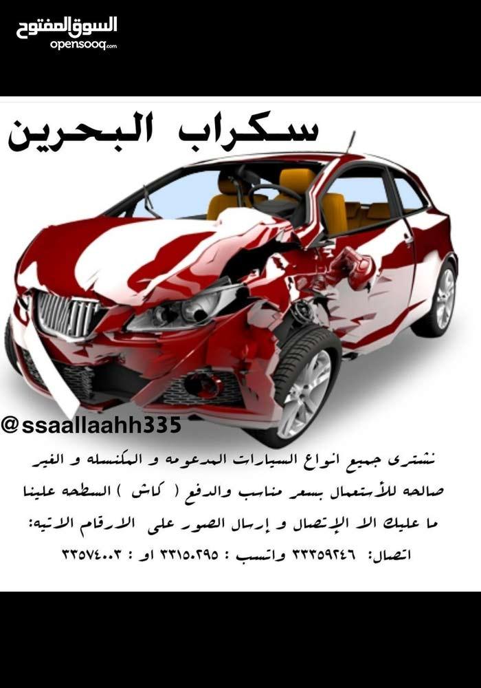 س كراب البحرين