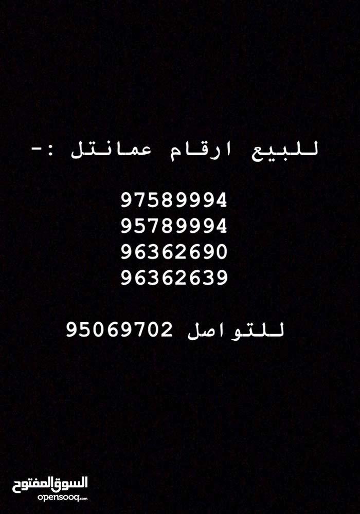 ارقام عمانتل