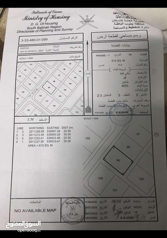 ارض للبيع في حي الباطن ولاية الرستاق