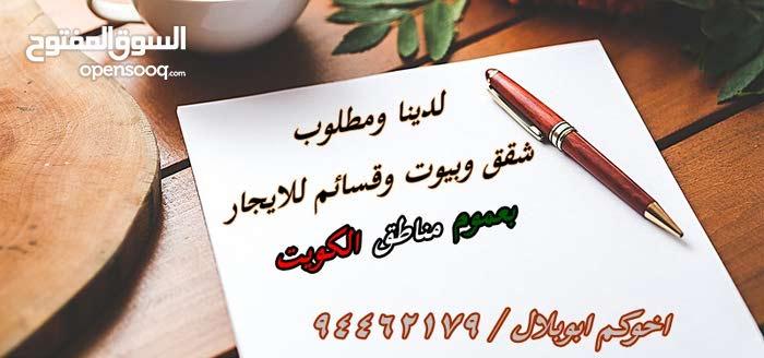 قسيمه بصباح الاحمد للايجار