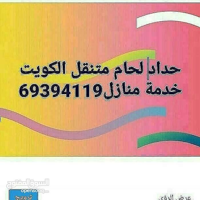 حداد لحام متنقل جميع مناطق الكويت 69394119