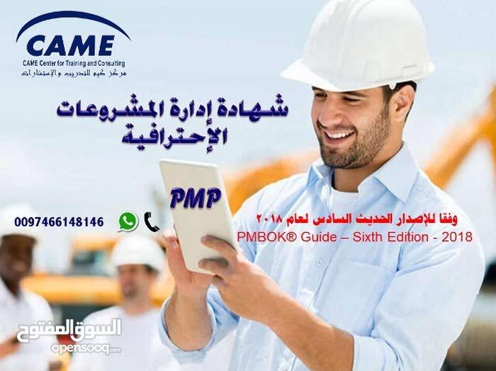 البرنامج التأهيلي المعتمد  للحصول على شهادة إدارة المشروعات الاحترافية PMP