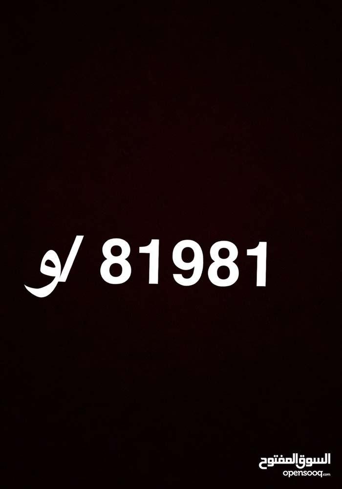 رقم خماسي مميز للبيع 81981/و