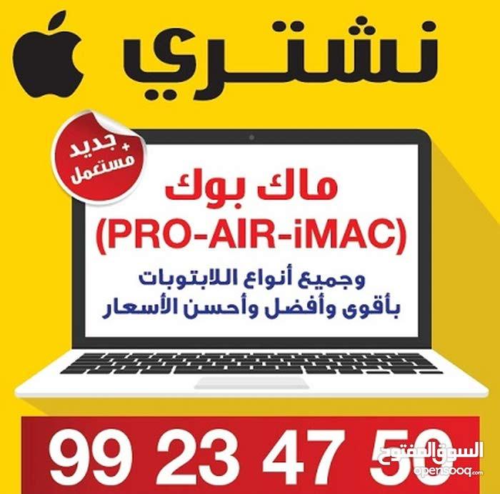 نشتري و نبيع( macbook  PRO+AIR) و I Mac
