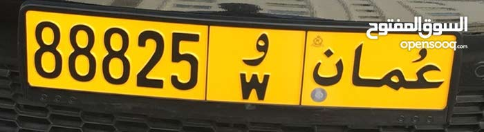 رقم خماسي للبيع 88825 و