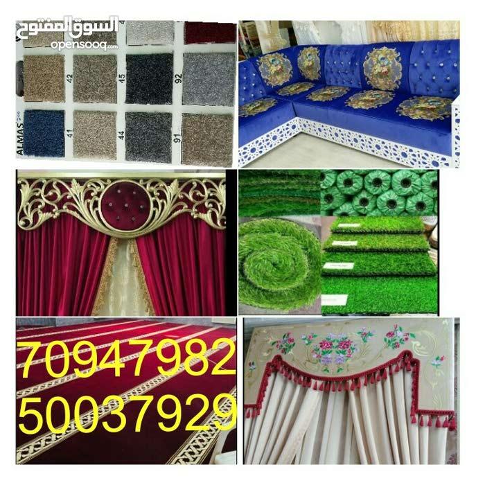 carpet.curtains. wallpaper. barkeia. rolar.vatical. sofa making and refaring