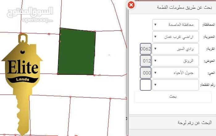 قطعه ارض تجاريه للبيع في الاردن - عمان - البيادر بمساحه 223م