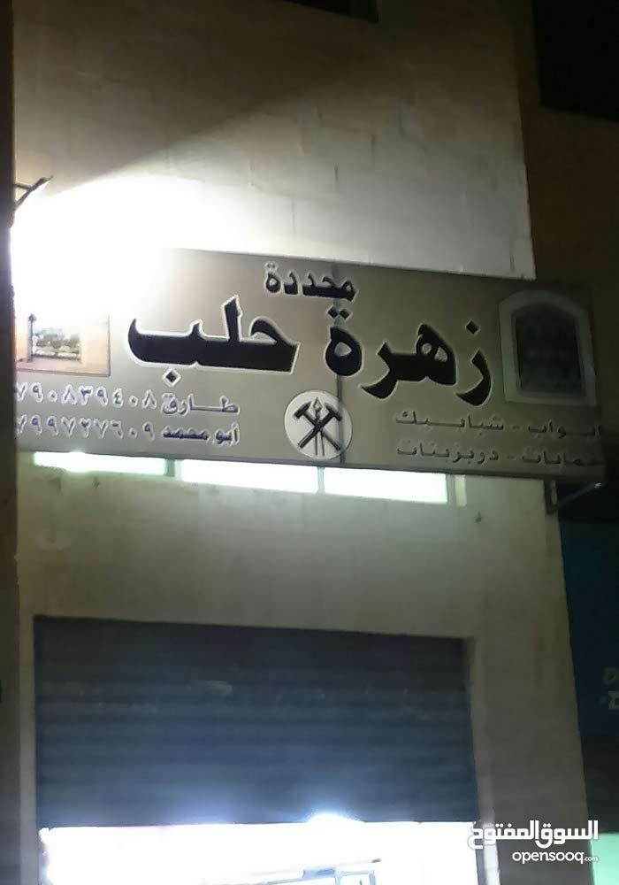 محدده زهره حلب