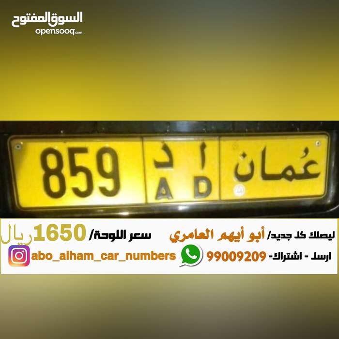 859أ د