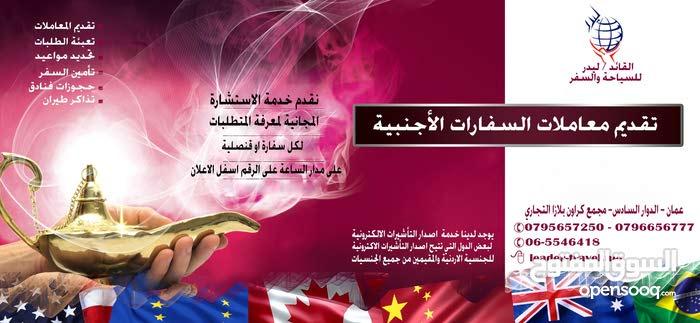 خدمة تقديم معاملات السفارات والتأشيرات