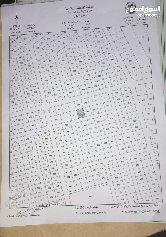 قطعة ارض للبيع  في اربد