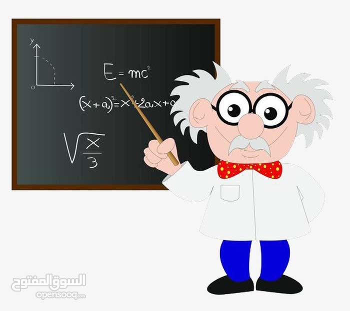 مدرس رياضيات 55960877