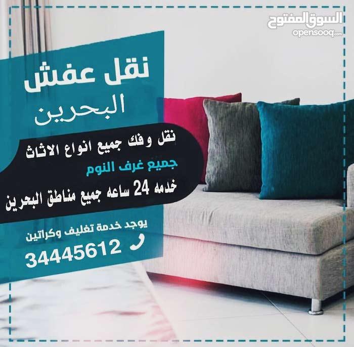 نقل وفك جميع انواع الاثاث والمكاتب البحرين 34445612