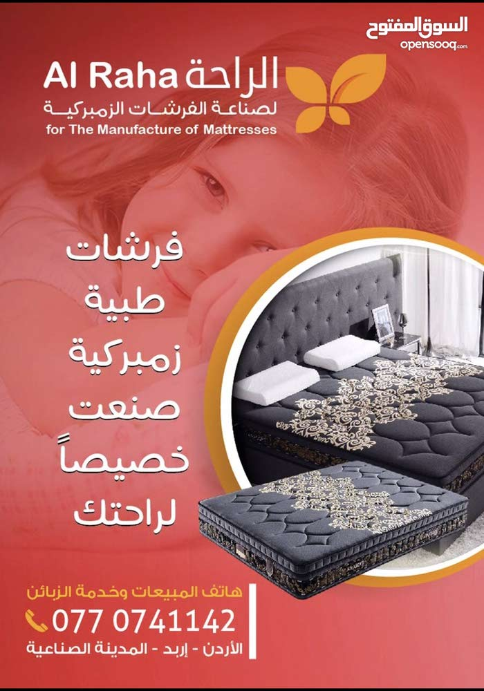 Own now a Mattresses - Pillows in a special price