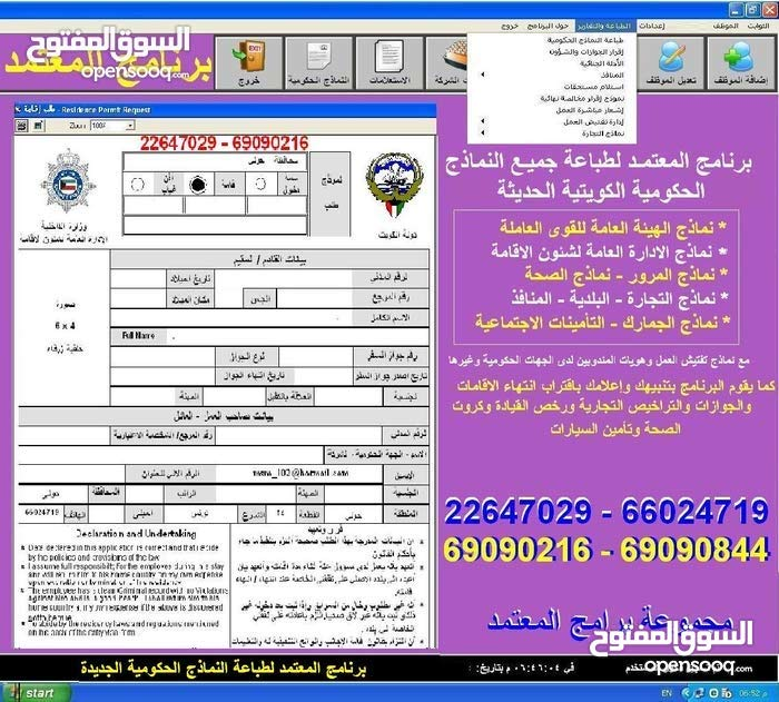 برنامج طباعة جميع النماذج الحكومية الحديثة شؤون جوازات