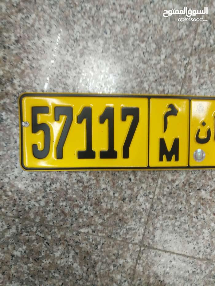 رقم مميز للبيع 57117