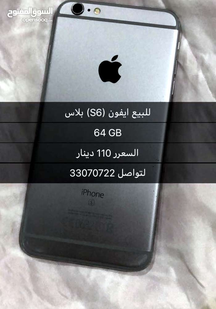 Used Apple  for sale in Southern Governorate