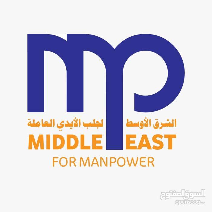 الشرق الاوسط لجلب الايدى العامله
