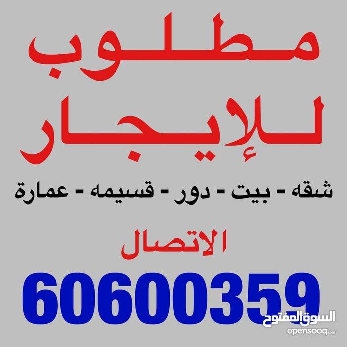 للايجار شقه غرفتين ف جابر العلي