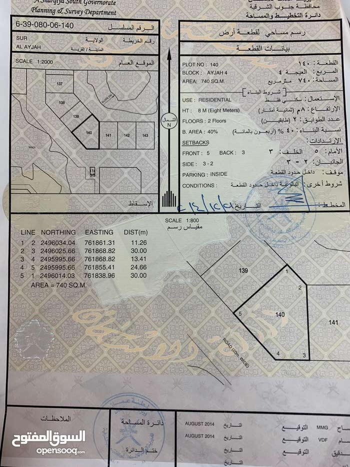 أرض للبيع في ولاية صور العيجة4