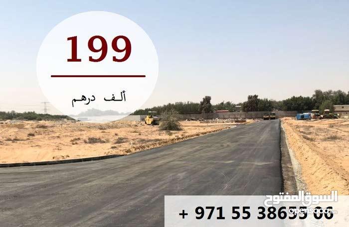 بسعر ( 199 ) ألف درهم تملك أرض سكنية بجوار حديقة الحميدية .. بتصريح 3 طوابق و تملك حر لكل الجنسيات